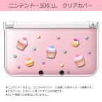 sslink ニンテンドー 3DS LL クリア ハード カバー カップケーキ スイーツ ハート