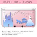 sslink ニンテンドー 3DS LL クリア ハード カバー シンデレラ キラキラ プリンセス