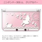 sslink ニンテンドー 3DS LL クリア ハード カバー Alice in wonderland(ホワイト) アリス 猫 トランプ キラキラ 蝶 レース