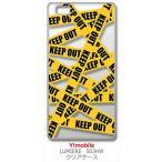 503HW LUMIERE ルミエール クリア ハードケース KEEP OUT(イエロー) 立ち入り禁止 テープ スマホ ケース スマートフォン カ