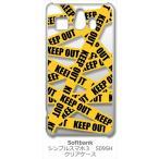 509SH シンプルスマホ3 softbank クリア ハードケース KEEP OUT(イエロー) 立ち入り禁止 テープ スマホ ケース スマートフォン カ