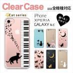 全機種対応 スマホ ケース クリアハードケース カバー ねこ 猫 ネコ ピアノ 月 星 肉球 エッフェル塔 黒猫 白猫 Xperia Galaxy iphone SIMフリー