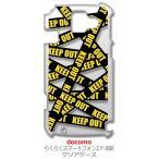F-08E らくらくスマートフォン2 docomo  クリア ハードケース KEEP OUT(ブラック) 立ち入り禁止 テープ スマホ ケース スマートフォン カ