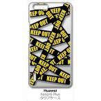 honor6plus オーナー 楽天モバイル クリア ハードケース KEEP OUT(ブラック) 立ち入り禁止 テープ スマホ ケース スマートフォン カ