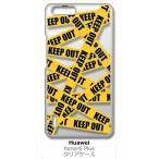 honor6plus オーナー 楽天モバイル クリア ハードケース KEEP OUT(イエロー) 立ち入り禁止 テープ スマホ ケース スマートフォン カ