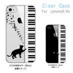 ショッピングiphone4 iphone4s iPhone4s iPhone 4s ケース クリア ピアノと黒猫 ネコ 音符 ミュージック ハードケース カバー ジャケット スマートフォン ス