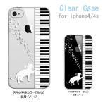 ショッピングiphone4 iphone4s iPhone4s iPhone 4s ケース クリア ピアノと白猫 ネコ 音符 ミュージック ハードケース カバー ジャケット スマートフォン ス
