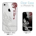 ショッピングiphone4 iphone4s iPhone4s iPhone 4s ケース クリア ip1040 和柄 鳳凰 鳥 トライバル ホワイト ハードケース カバー ジャケット スマートフォン