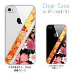 ショッピングiPhone4 iphone4s iPhone4s iPhone 4s ケース クリア t035-a 和柄 着物柄 花柄 桜 なでしこ 梅 牡丹 ハードケース カバー ジャケット スマートフ