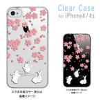ショッピングiphone4 iphone4s iPhone4s iPhone 4s ケース クリア t092 うさぎ ウサギ 和柄 桜 ハードケース カバー ジャケット スマートフォン スマホケース