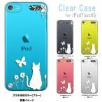 ipod touch 5 iPodTouch5 アイポッドタッチ5 ケース クリア 猫 ネコ 花柄 a026 ホワイト ハードケース カバー ジャケット スマートフォン スマホケース
