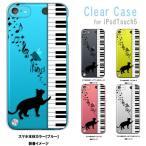 ipod touch 5 iPodTouch5 アイポッドタッチ5 ケース クリア ピアノと黒猫 ネコ 音符 ミュージック ハードケース カバー ジャケット スマートフォン ス
