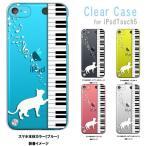 ipod touch 5 iPodTouch5 アイポッドタッチ5 ケース クリア ピアノと白猫 ネコ 音符 ミュージック ハードケース カバー ジャケット スマートフォン ス