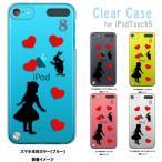 ipod touch 5 iPodTouch5 アイポッドタッチ5 ケース クリア アリス 不思議の国 ハート うさぎ ウサギ ハードケース カバー ジャケット スマートフォン