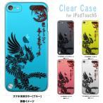 ipod touch 5 iPodTouch5 アイポッドタッチ5 ケース クリア ip1040 和柄 鳳凰 鳥 トライバル ブラック ハードケース カバー ジャケット スマートフォン