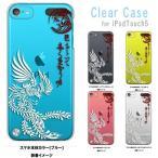 ipod touch 5 iPodTouch5 アイポッドタッチ5 ケース クリア ip1040 和柄 鳳凰 鳥 トライバル ホワイト ハードケース カバー ジャケット スマートフォン
