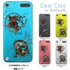 ipod touch 5 iPodTouch5 アイポッドタッチ5 ケース クリア ip1031 和柄 風神 雷神 トライバル ハードケース カバー ジャケット スマートフォン スマホ
