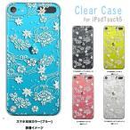 ipod touch 5 iPodTouch5 アイポッドタッチ5 ケース クリア ip1034 和柄 花柄 もみじ 菊 牡丹 花柄 ホワイト ハードケース カバー ジャケット スマート