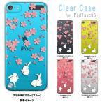 ipod touch 5 iPodTouch5 アイポッドタッチ5 ケース クリア t092 うさぎ ウサギ 和柄 桜 ハードケース カバー ジャケット スマートフォン スマホケース