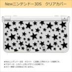 New ニンテンドー 3DS クリア ハード カバー 星柄(ブラック) スター