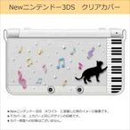 New ニンテンドー 3DS クリア ハード カバー ピアノと猫(ブラック) ネコ 音符 ミュージック キラキラ