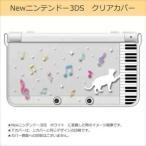 New ニンテンドー 3DS クリア ハード カバー ピアノと猫(ホワイト) ネコ 音符 ミュージック キラキラ