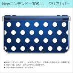New ニンテンドー 3DS LL クリア ハード カバー ドット柄(ホワイト) 水玉