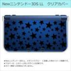 New ニンテンドー 3DS LL クリア ハード カバー 星柄(ブラック) スター