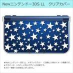 New ニンテンドー 3DS LL クリア ハード カバー 星柄(ホワイト) スター