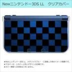 New ニンテンドー 3DS LL クリア ハード カバー ブロックチェック(ブラック) 市松