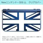 New ニンテンドー 3DS LL クリア ハード カバー ユニオンジャック(ホワイト) イギリス 国旗