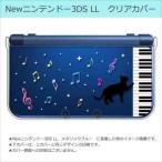 New ニンテンドー 3DS LL クリア ハード カバー ピアノと猫(ブラック) ネコ 音符 ミュージック キラキラ