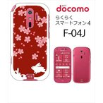 F-04J  らくらくスマートフォン4 docomo ホワイトハードケース カバー ジャケット 和柄 桜とうさぎ 兎 アニマル B t091-sslink