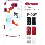 F-06F らくらくスマートフォン3 docomo ハードケース カバー ジャケット 和柄 金魚 水 y179-sslink