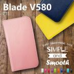 Blade V580 ZTE 手帳型 スマホ ケース 無地 ベルトなし ダイアリータイプ 横開き カード収納 ストラップホール スタンド機能