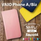 VAIO Phone Biz VPB0511S / VAIO Phone A VPA0511S 手帳型 スマホ ケース 無地 ベルトなし ダイアリータイプ 横開き カード収納 ストラップホール スタンド機能