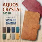 305SH AQUOS CRYSTAL アクオス クリスタル 手帳型 スマホ ケース ビンテージ調 PUレザー 合皮 ダイアリータイプ カード収納 ストラップホール
