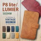 503HW LUMIERE/P8 lite ルミエール 手帳型 スマホ ケース ビンテージ調 PUレザー 合皮 ダイアリータイプ カード収納 ストラップホール