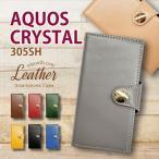 305SH AQUOS CRYSTAL アクオス クリスタル softbank ソフトバンク 手帳型 スマホ ケース 本革 スムース レザー カバー キラキラ コンチョ 無地 シンプル