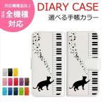 全機種対応 ピアノと黒猫 ネコ 音符 ミュージック 手帳型 フリップ ケース ダイアリータイプ 横開き カバー