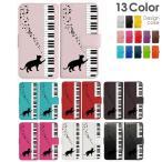 303SH AQUOS PHONE Xx mini アクオスフォン 手帳型 ケース ピアノと黒猫 ネコ 音符 ミュージック ダイアリータイプ 横開き カード収納 フリップ カバー