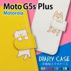 Moto G5s Plus Motorola モトローラ 手帳型 猫 ねこ ネコ 柴犬 スマホケース 動物 キャラクター かわいい moimoikka (もいもいっか)