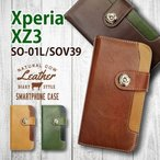Xperia XZ3 SO-01L/SOV39 エクスペリア 手帳型 スマホ ケース 本革 レザー ビンテージ調 ヴィンテージ オイルレザー カード収納