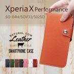 SO-04H/SOV33/502SO Xperia X Performance  スマホケース 本革 手帳型 レザー カバー ストラップホール スタンド機能 シンプル