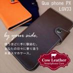 LGV33 Qua phone PX キュアフォン au スマホケース 本革 手帳型 レザー カバー ストラップホール スタンド機能 シンプル