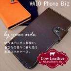 VAIO Phone Biz / VAIO Phone A スマホケース 本革 手帳型 レザー カバー ストラップホール スタンド機能 シンプル