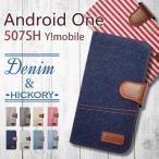 507SH Android One アンドロイドワン Y!mobile ワイモバイル 手帳型 スマホ ケース カバー デニム ヒッコリー ストライプ ボーダー ジーンズ ファブリック