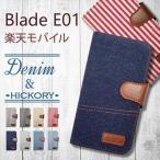Blade E01 ZTE 手帳型 スマホ ケース カバー デニム ヒッコリー ストライプ ボーダー ジーンズ ファブリック 横開き