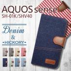 AQUOS sense(SH-01K/SHV40)/lite(SH-M05)/Android One S3 手帳型 スマホ ケース カバー デニム ヒッコリー ストライプ ボーダー ジーンズ ファブリック 横開き