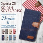 SO-01H/SOV32/501SO Xperia Z5 docomo au softbank 手帳型 スマホ ケース カバー デニム ヒッコリー ストライプ ボーダー ジーンズ ファブリック 横開き